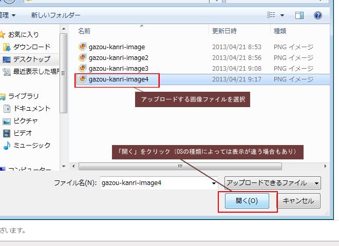 gazou-kanri-image5